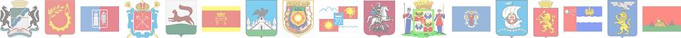 Линейка флагов апрель 2021 (4) (1).png