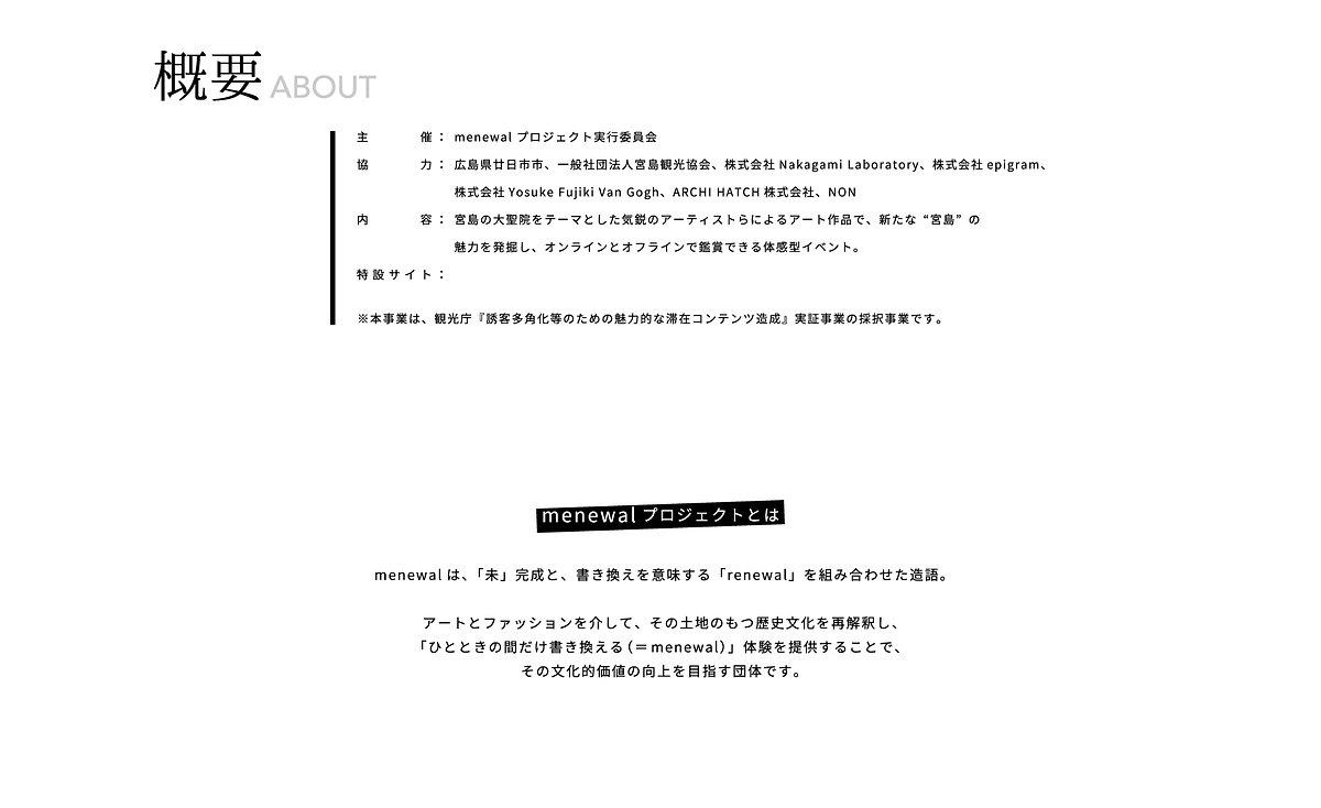 menewal_web_概要修正版.jpg