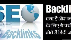 अपनी साइट की प्रतिष्ठा को कैसे बढ़ाएँ : Backlinks & Outreach