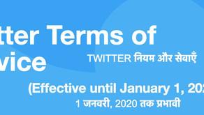 Twitter ने हमारी सेवा की शर्तों में कुछ अपडेट किए हैं। सेवा की अद्यतन शर्तें 1 जनवरी, 2020 से लागू |