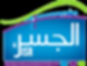 Al Jisr - Logo 2014.png