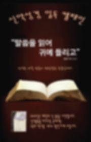 성경통독2 copy.jpg