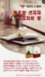 예언의 신 통독 copy.jpg