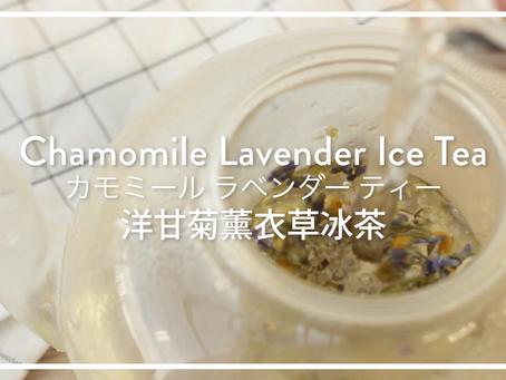 洋甘菊薰衣草冰茶
