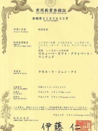 SWANZ日本專利證書