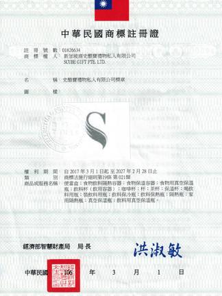 SWANZ台灣商標