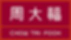 MODE Tuxedo Partnership - Chow Tai Fook