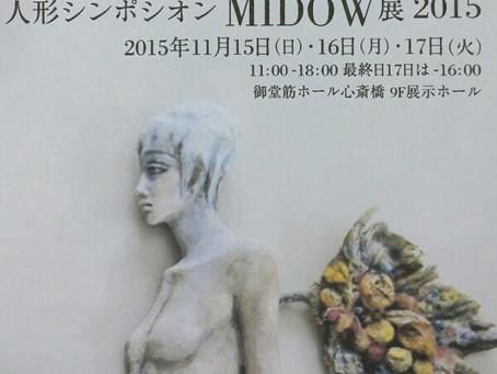 大阪『MIDOW展』へ発送