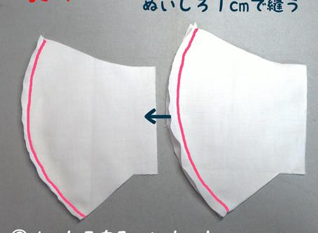 立体マスク(針金入り)縫製手順♪
