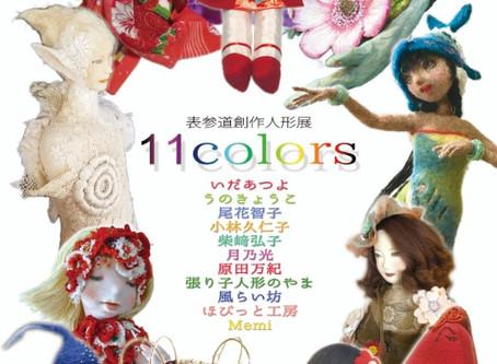 表参道創作人形展のお知らせ