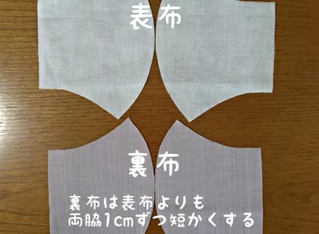 立体マスク(フィルターポケット)縫製手順♪