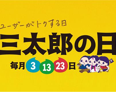 3日、13日、23日は三太郎の日!