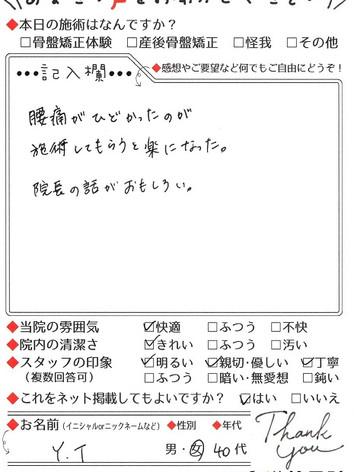 腰痛004.jpg