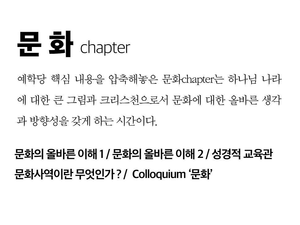 Curriculum_03.png
