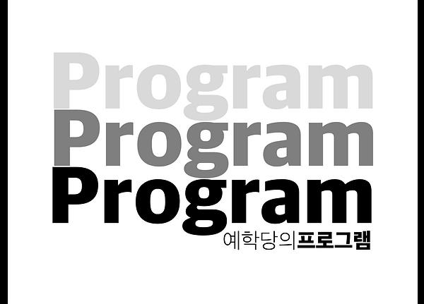 프로그램_01.png