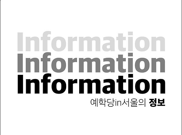 인포매이션_01.png