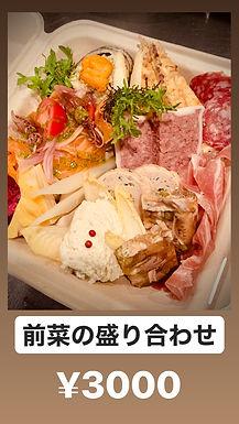 前菜の盛り合わせ ¥3000