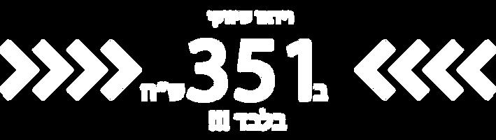 וידאו שיווקי ב 351 ש״ח בלבד לבן.png