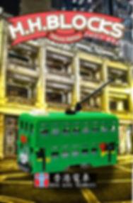 TRAM 電車