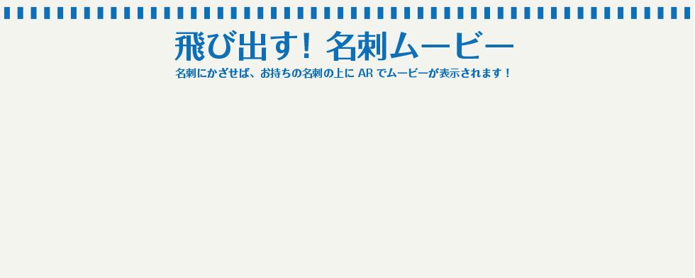 名刺_top_base.png