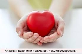 Алхимия дарения и получения (воскресенье)