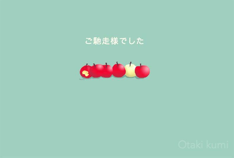 美味しいりんごのお礼状