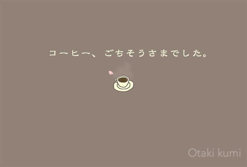 香り高いコーヒーのお礼状