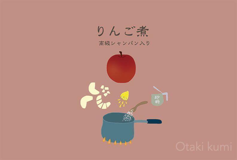 自家製りんご煮ラベル