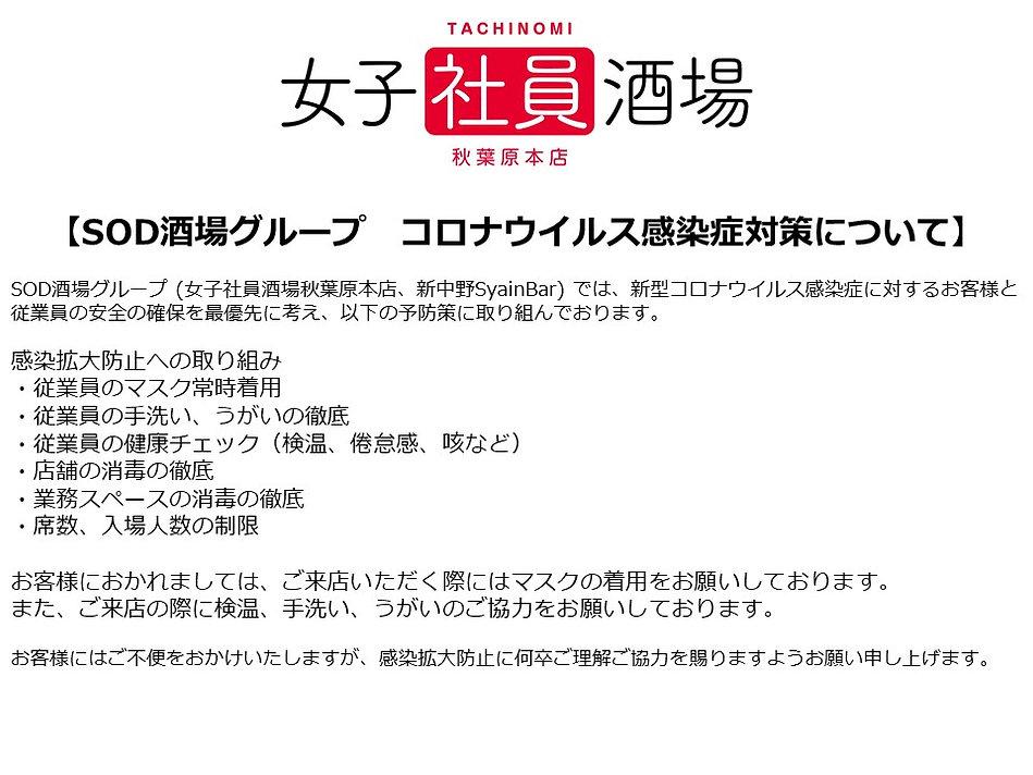 コロナ対策について秋葉原43.jpg