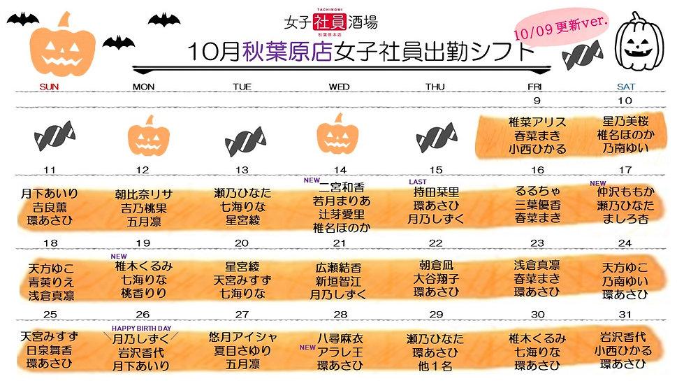 秋葉原シフト10月ニュー.jpg