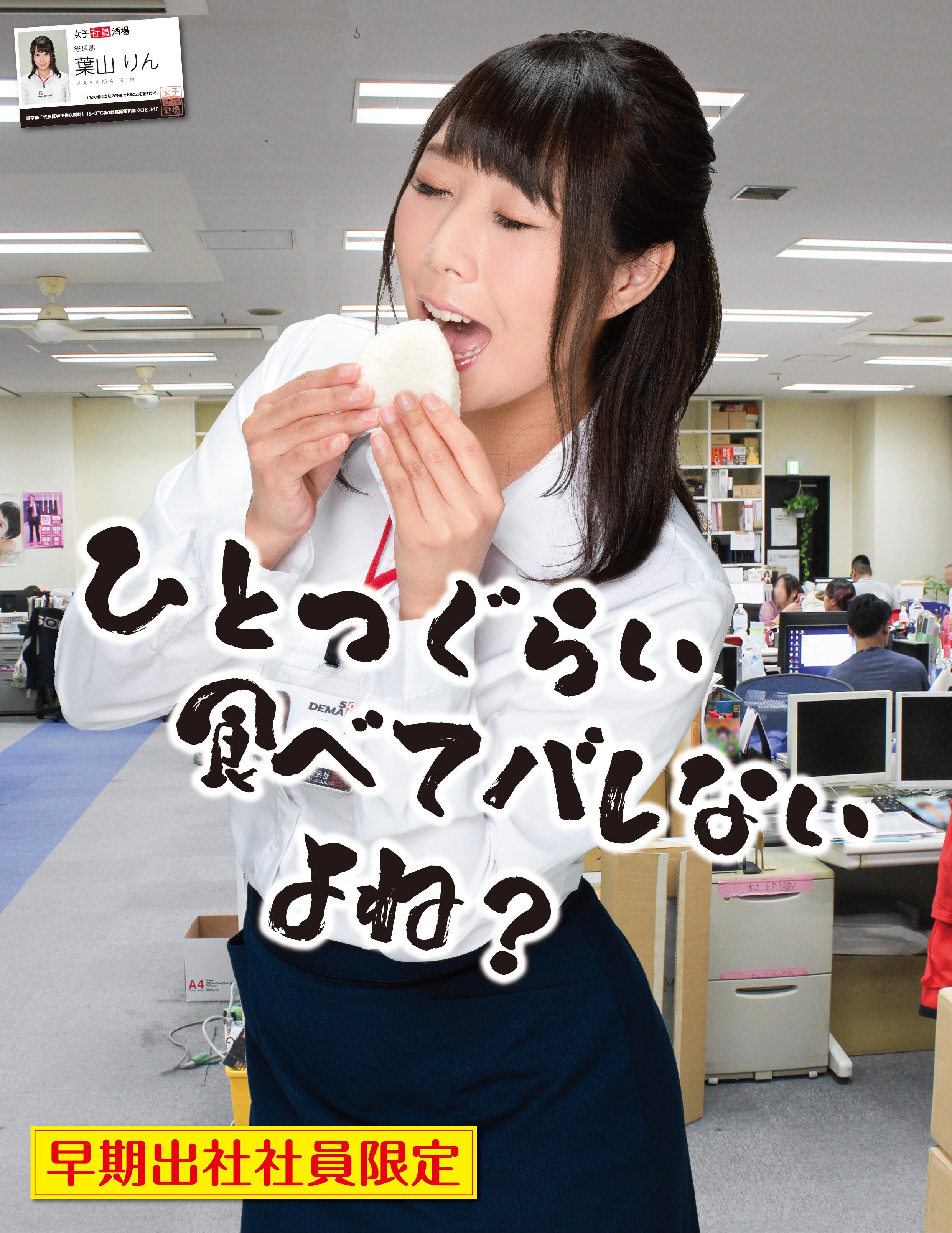 jss_onigiri_ol_