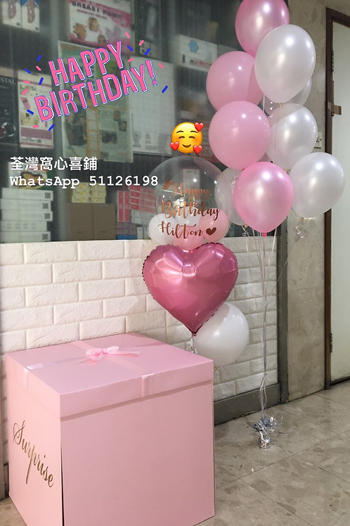 50*50*50cm 氣球盒 禮物盒 surprise box