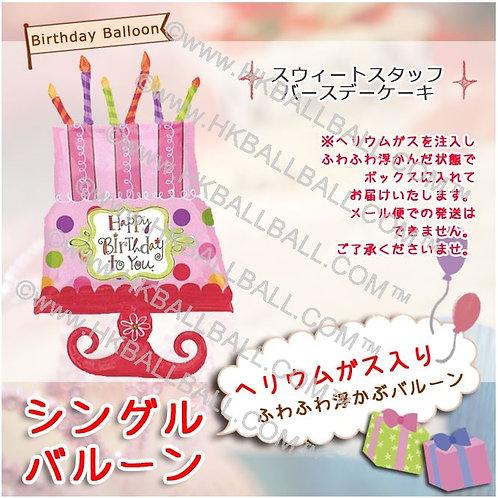 紛紅蛋糕 Pink B-day Cake
