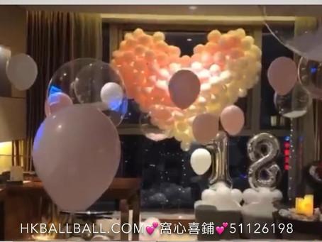 愛心造型大氣球💕