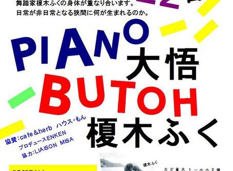 『舞踏家榎木ふくと音楽家寺岡大悟セッション 〜ピアノと身体〜』