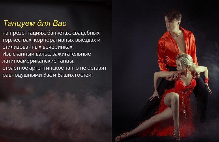 лучшие танцоры Москвы, Бальные танцы, латиноамериканские танцы, Москва и Московская область