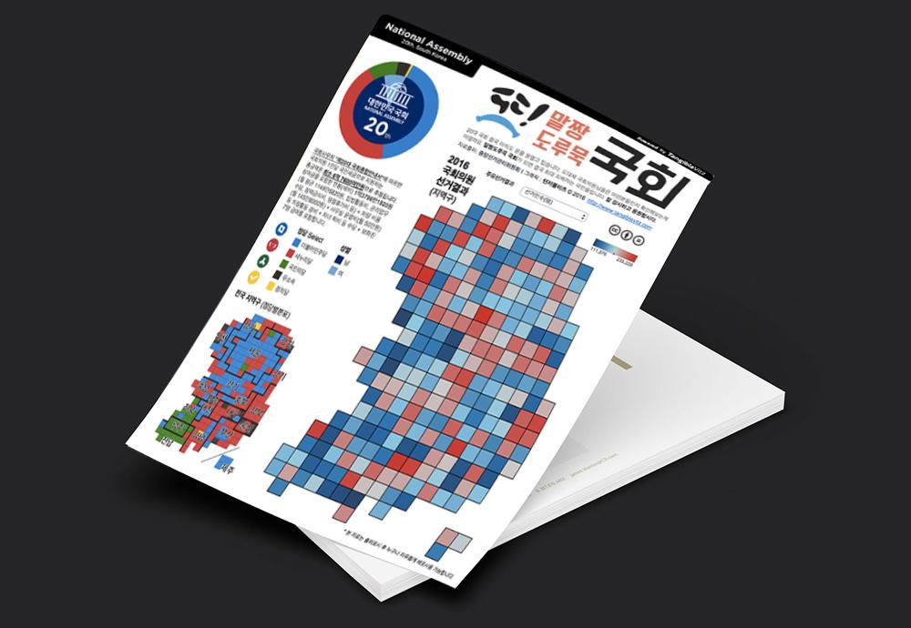 국회의원선거결과 데이터시각화 by 탠저블비츠