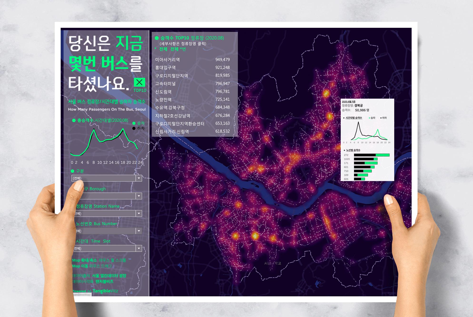 서울 버스정류장 승하차 승객 데이터시각화 by 탠저블비츠