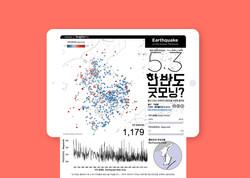 EarthQ Korea 데이터시각화 by 탠저블비츠
