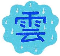 雲(ストラップ用).png