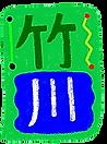 竹川(ストラップ用).png
