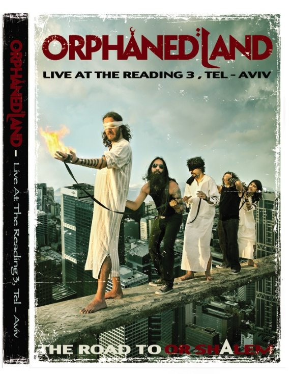 The Road to Or Shalem DVD cover1.jpg
