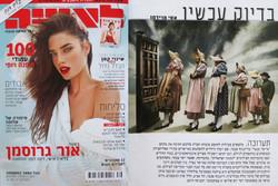 Le-Isha magazine - September 2012