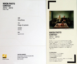 Nikon Grand Prize diploma