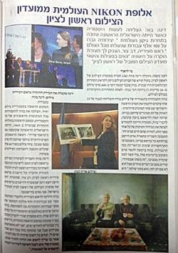 Local paper, Rishon December 2014