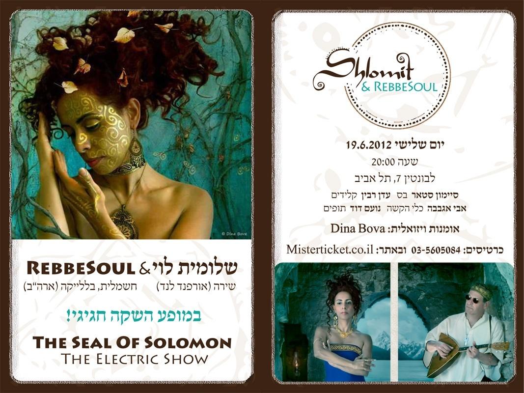 Seal of Solomon poster