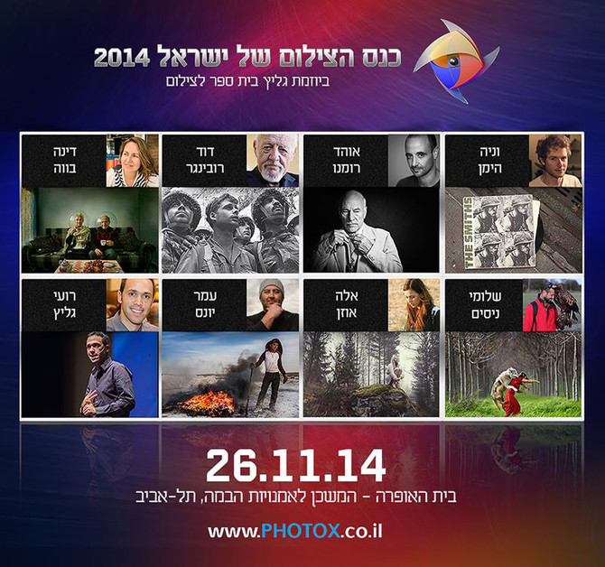 My lecture at  Israel's Photography Convention