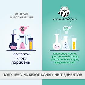 безопасные ингредиенты.png