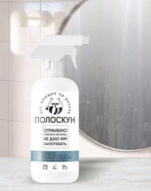 Средство для чистки зеркал и стеклянных поверхностей с эффектом антизапотевания