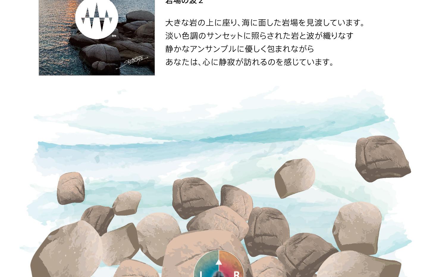 Sunset Side 07.Silent Rock Wave 2 岩場の波2「